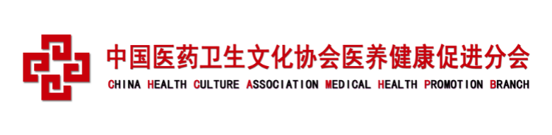 中国医药卫生文化协会医养健康促